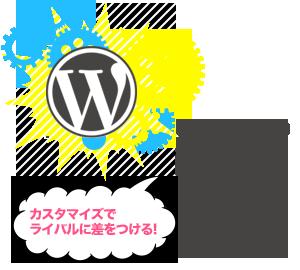 Wordpressをフルカスタマイズしてもっとライバルに差をつける!